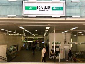 代々木駅北口
