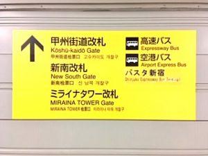 新宿駅新南改札